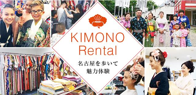 KIMONO Rental 名古屋を歩いて魅力体験