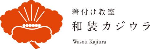 着物着付け教室(名古屋・上前津・大須) 株式会社和装カジウラ